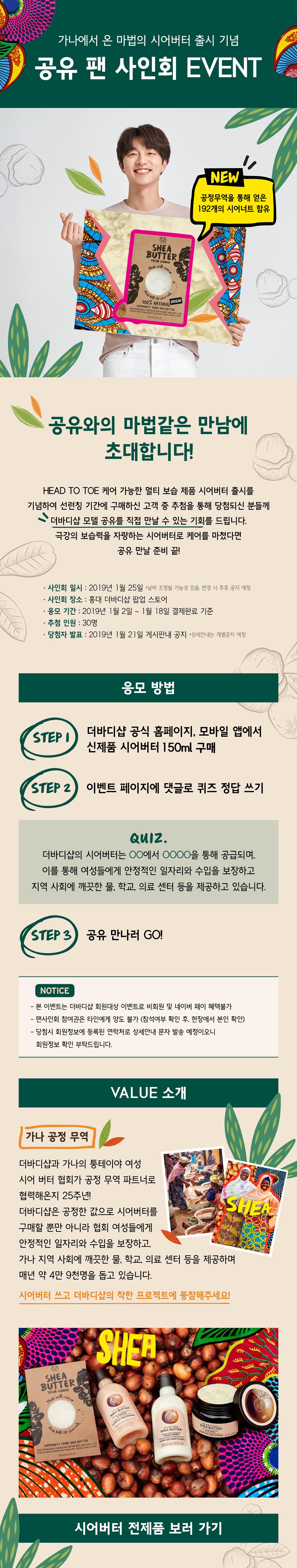 공유 팬 사인회 EVENT