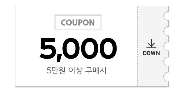 5000원쿠폰
