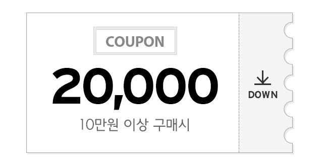 20000원쿠폰