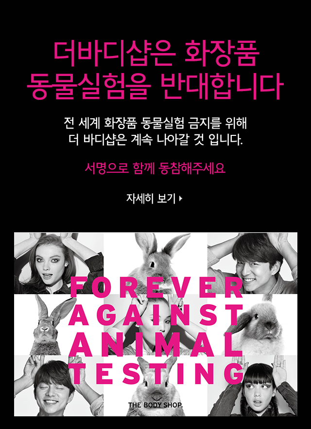 https://foreveragainstanimaltesting.com/page/10112/petition/1