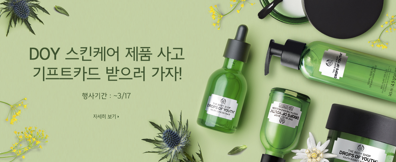 https://www.thebodyshop.co.kr/event/630
