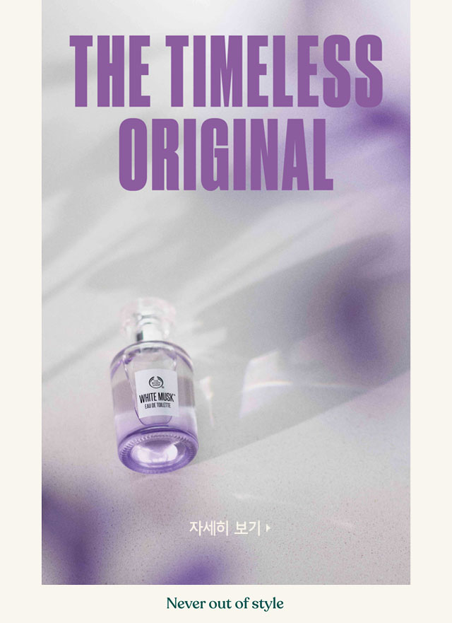 https://www.thebodyshop.co.kr/event/1041