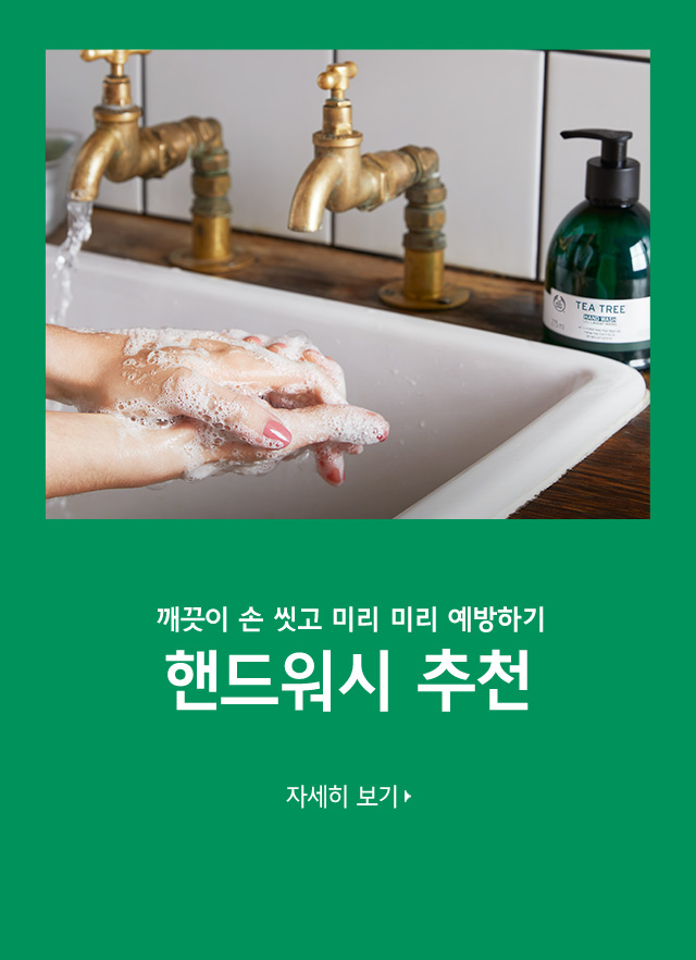 https://www.thebodyshop.co.kr/event/889