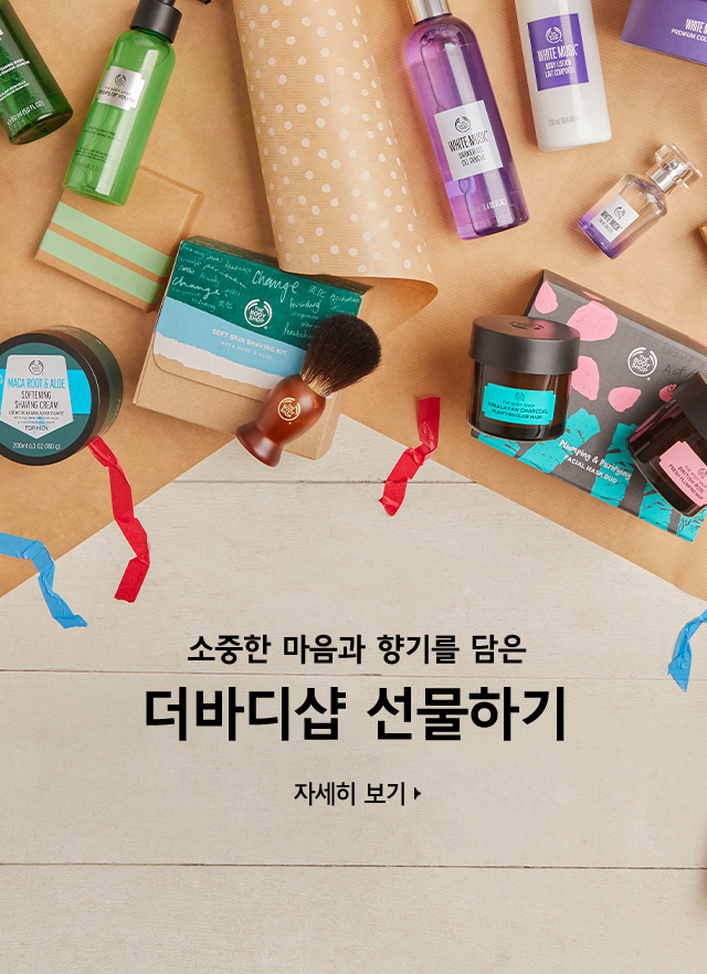 https://www.thebodyshop.co.kr/event/1040