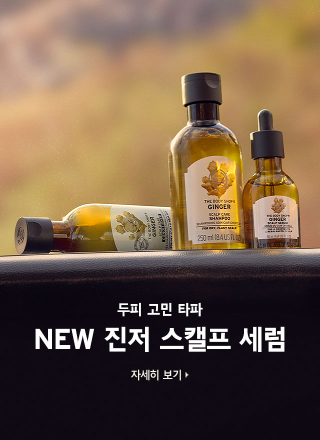 https://www.thebodyshop.co.kr/event/1054