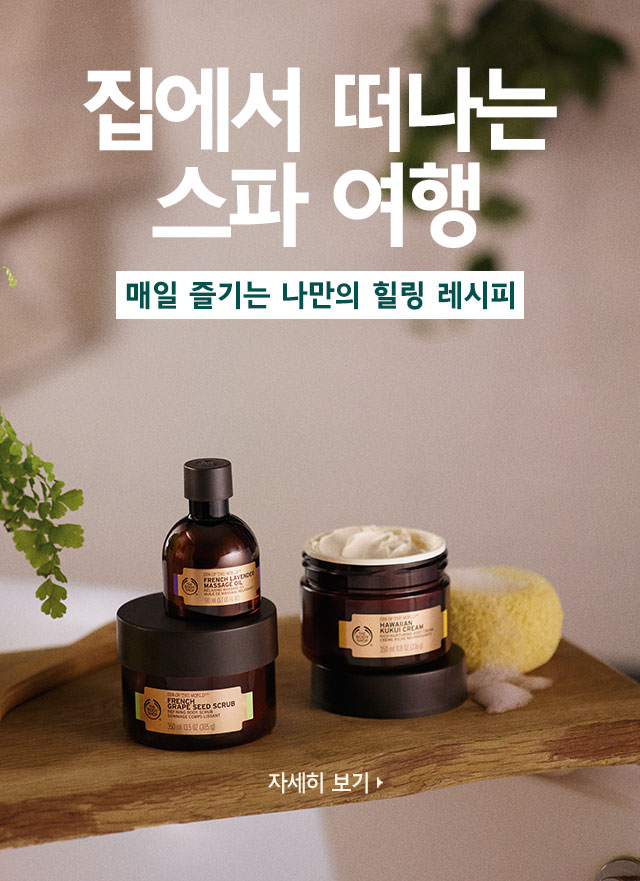 https://www.thebodyshop.co.kr/event/1052