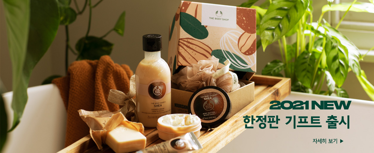 https://www.thebodyshop.co.kr/event/1110
