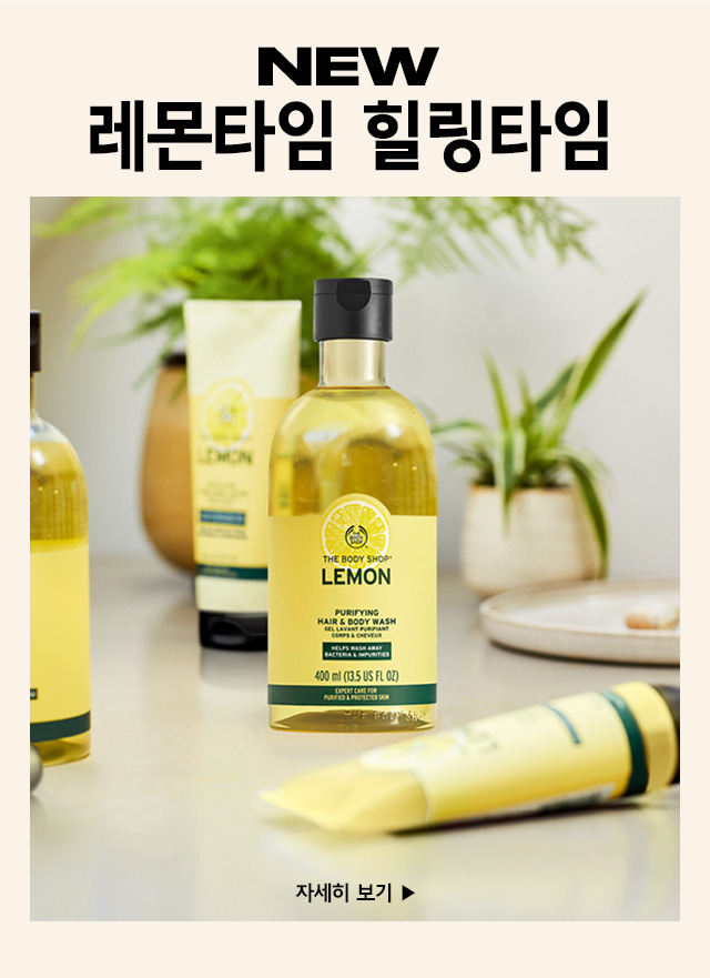 https://www.thebodyshop.co.kr/event/1121