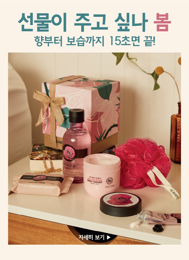 https://www.thebodyshop.co.kr/event/1119